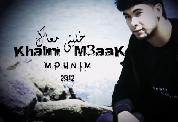Khalini M3aak  (2012)